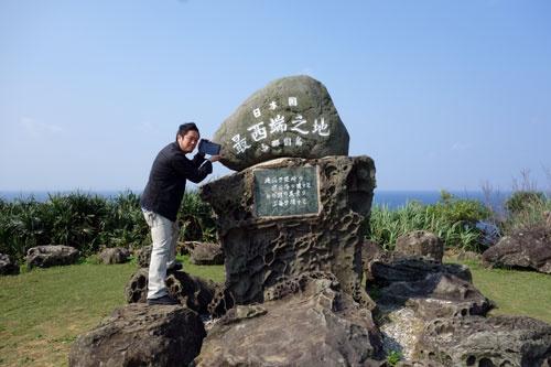 日本最西端で記念撮影