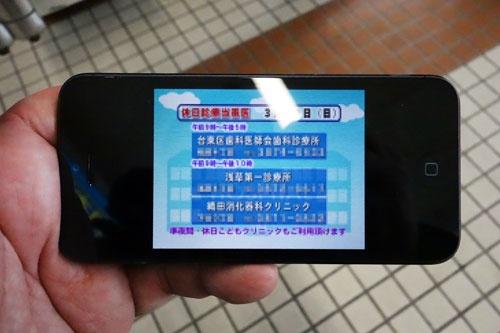 iPhone 5で視聴OK