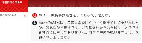 HONDAオフィシャルサイトより「Q:ASIMOに原発事故処理をしてもらえませんか」