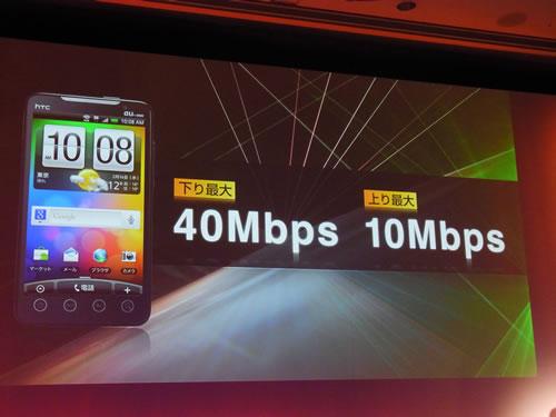WiMAXで高速通信を実現