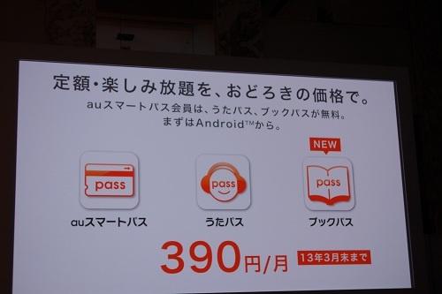 『スマートパス』料金で『うたパス』『ブックパス』が利用可能に