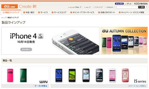 iPhone 4Sも対象? au新モデル購入予定者にエリア調査用端末レンタルのススメ