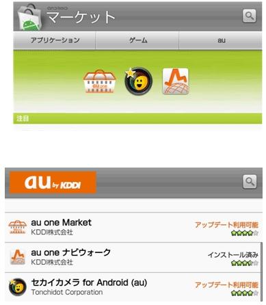 auが『Androidマーケット』に『auタブ』を提供開始