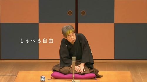 立川談志師匠の「しゃべる自由」