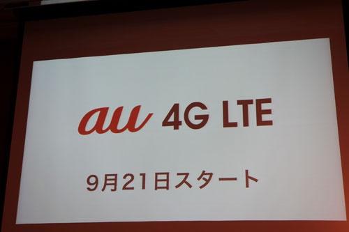 『iPhone 5』発売に合わせてKDDIがLTEサービス『4G LTE』を9月21日開始へ テザリングは月額525円のオプションに