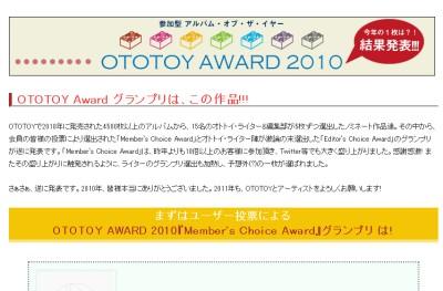 OTOTOY AWARD 2010
