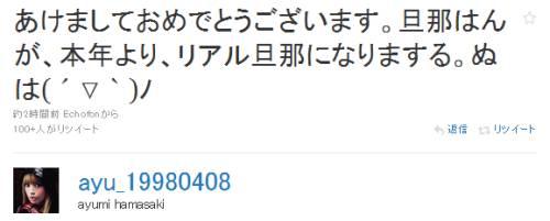浜崎あゆみさんのツイート