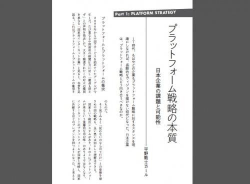 「プラットフォーム戦略の本質」