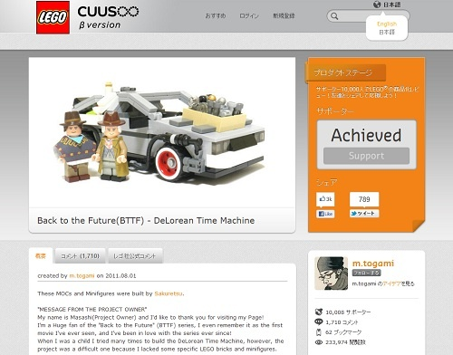 LEGOからデロリアンが発売?