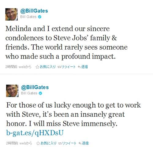 ビル・ゲイツ氏のコメント