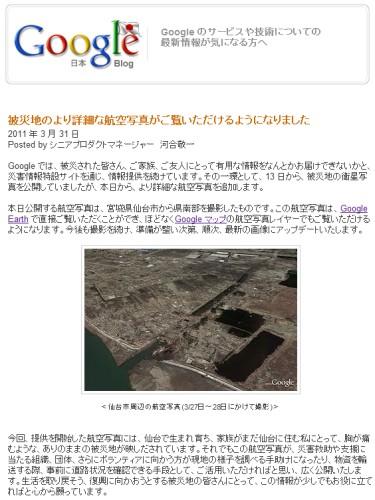 Googleが被災地より詳細な航空写真追加