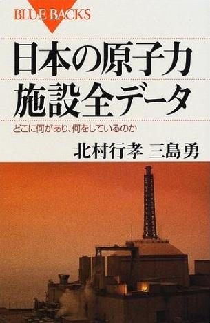 日本の原子力施設全データ~どこに何があり、何をしているのか