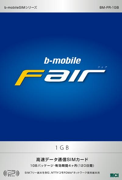日本通信が下り7.2Mbpsのドコモ3G回線を1GB単位で利用できるデータ通信SIM『b-mobile Fair』を4月15日発売へ