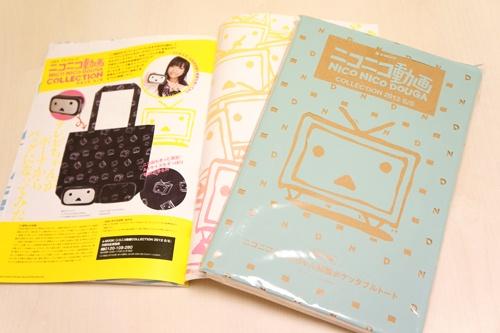 ニコニコ動画 COLLECTION 2012 S/S
