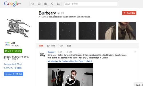 BurberryのGoogle+ページ
