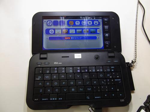 KDDIの『IS01』を利用した『次世代パーソナライズド情報提供システム』