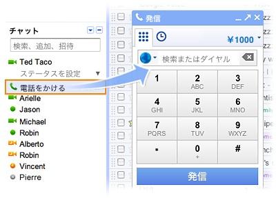 『Gmail』の電話機能『Google Voice』