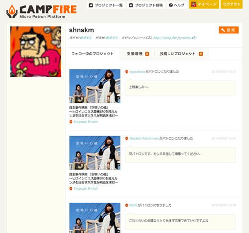 フォローしたプロジェクトの情報を確認できるマイページ