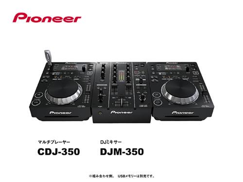 パイオニアの『CDJ-350』『DJM-350』