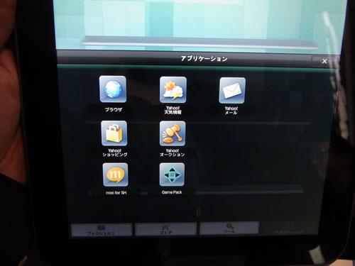 電子ブック以外にもさまざまなアプリが利用可能