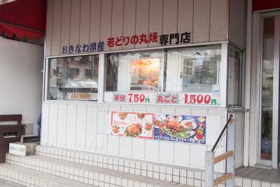 チキンの丸焼きコレクション