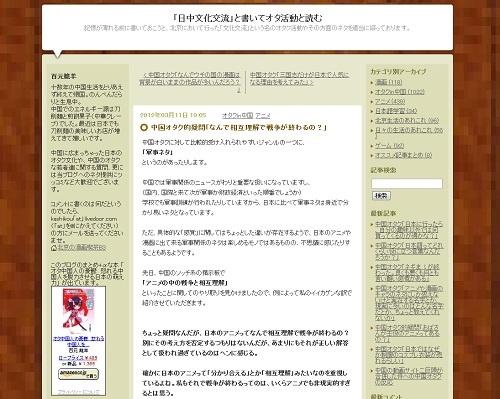 「日中文化交流」と書いてオタ活動と読む