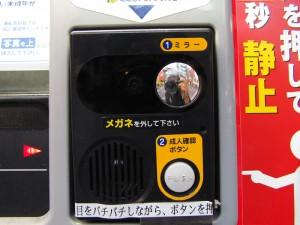 顔認証用カメラ近景