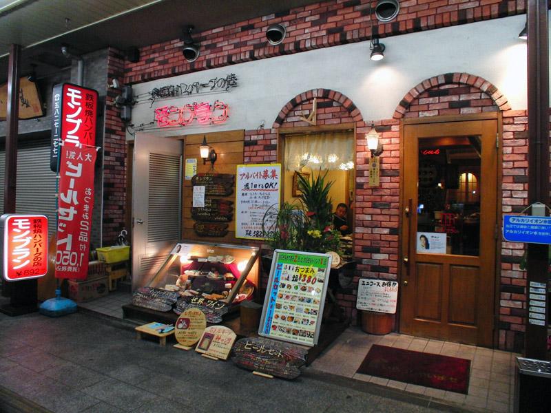 newest 3fca1 b2b74 モンブラン 洋食・ハンバーグ 浅草店 :: Shopcard.me
