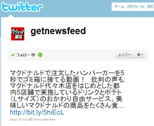 ガジェット通信記事配信Twitter