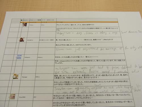 日本語原稿に英語原稿を記入