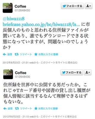 武雄市長に指摘をおこなった@12648430 さんのツイートより