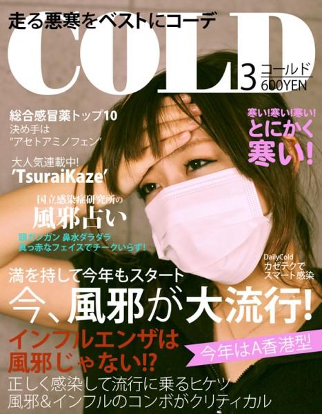 今、風邪が大流行!