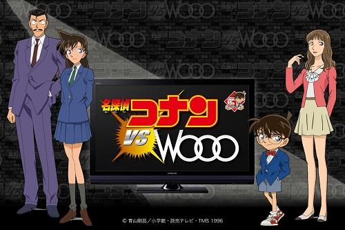 名探偵コナン vs Wooo~タレント優木まおみの苦悩~