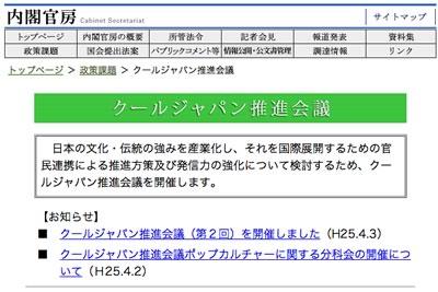 クールジャパン推進会議