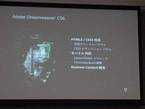 【Adobe CS6】HTML5/CSS3やモバイルへの対応を強化『Dreamweaver CS6』