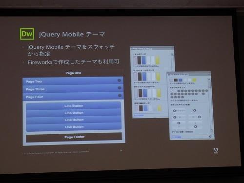 jQuery Mobileテーマに対応