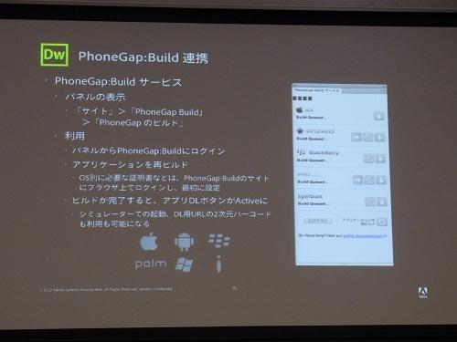 クラウドサービス『PhoneGap:Build』への連携を可能に