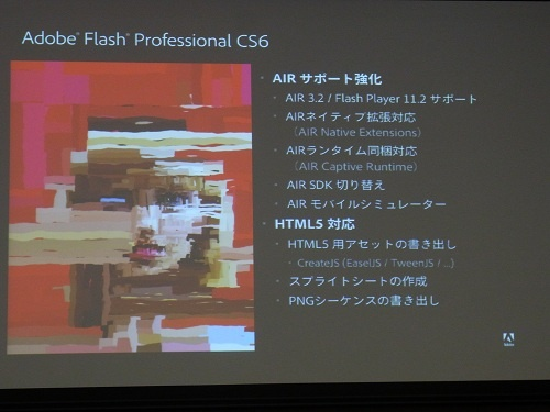 【Adobe CS6】最新の『Flash Player』『AIR』に対応しHTML5書き出しに対応した『Flash Professional CS6』