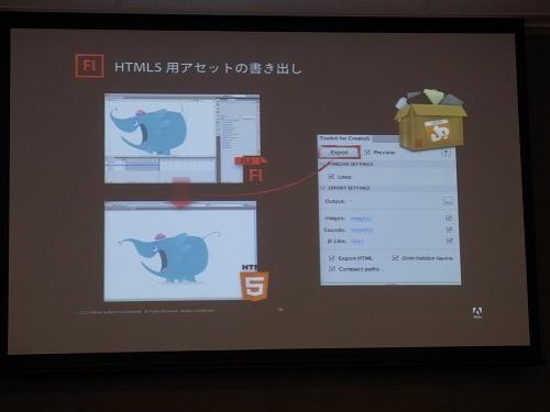 FlashコンテンツをHTML5形式で書き出す機能『Toolkit for CreateJS』