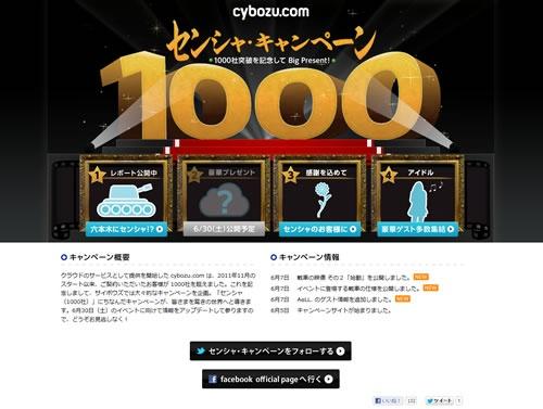 cybozu.com センシャ・キャンペーン