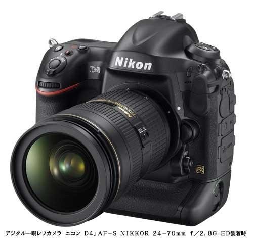 ニコンがデジタル一眼レフカメラのフラッグシップ『ニコン D4』を発表
