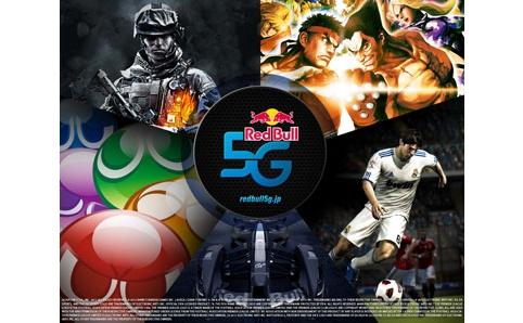 Red Bull 5G 決勝