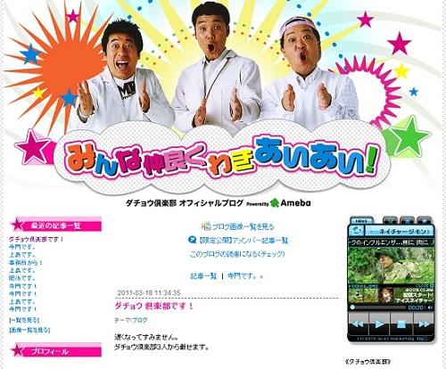 ダチョウ倶楽部オフィシャルブログ『みんな仲良くわきあいあい!』