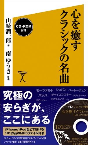 『心を癒すクラシックの名曲【CD-ROM付き】 』(山崎潤一郎さん)