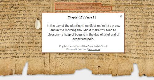死海文書オンラインコレクション(イザヤ全書(The Great Isaiah Scroll) 1QIsaa 第17章11節)