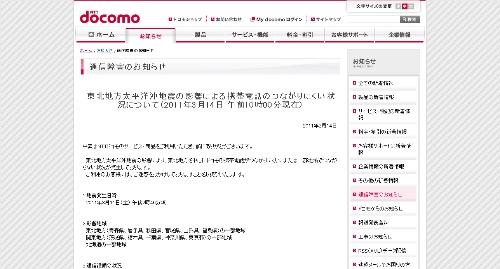 NTTドコモより引用