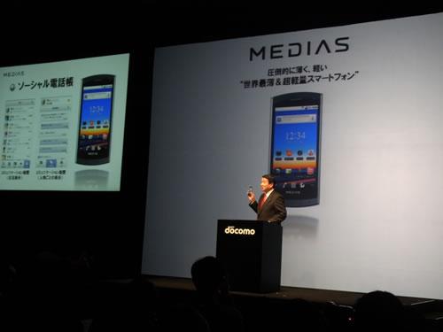 『MEDIAS N-04C』を発表