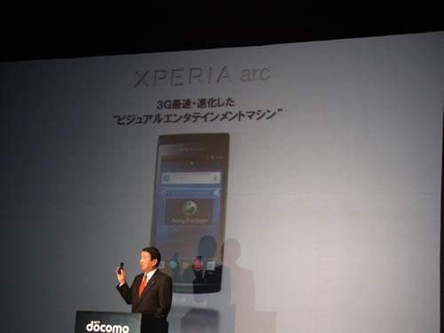 『Xperia arc SO-01C』を発表