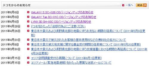 NTTドコモがAndroidスマートフォン『GALAXY S』『LYNX 3D』とタブレット『GALAXY Tab』のOSバージョンアップを6月7日に一挙実施へ