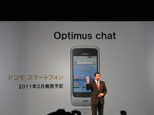 『Optimus chat L-04C』を発表